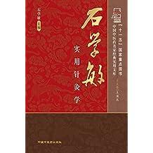 石学敏实用针灸学 (中国中医药名家经典实用文库)