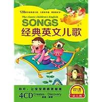 双语幼儿园:经典英文儿歌(4CD)