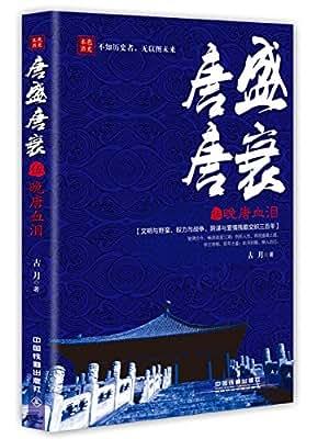 唐盛唐衰:晚唐血泪.pdf