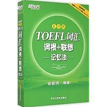 新东方·TOEFL词汇词根+联想记忆法(乱序版)(附代金券)