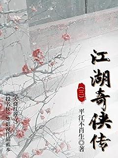 江湖奇侠传3