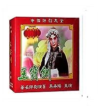 正版戏曲经典中国评剧大全 王宝钏2VCD碟片大登殿 吴丹阳