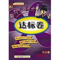 2018春 黄冈小状元达标卷 三年级英语下册北京版 3年级英语下BJ版 新版修订
