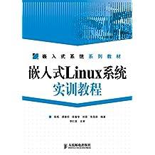 嵌入式Linux系统实训教程(附光盘) (嵌入式系统系列教材)