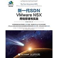 新一代SDN VMware NSX 网络原理与实践