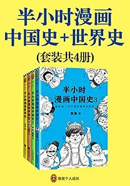 半小時漫畫中國史+世界史(共4冊)(看半小時漫畫,通三千年歷史,用漫畫解讀歷史,開啟讀史新潮流。)