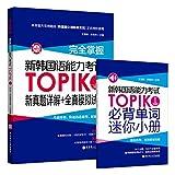 完全掌握.新韩国语能力考试TOPIK1(初级)新真题详解+全真模拟试题(赠MP3光盘)
