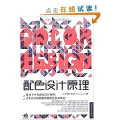 配色设计原理[平装]~ 奥博斯科编辑部 (作者), 暴凤明 (译者)