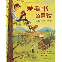 启发精选世界优秀畅销绘本•爱看书的男孩:亚伯拉罕•林肯