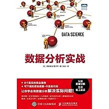 数据分析实战 (图灵程序设计丛书)