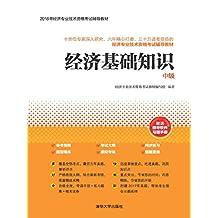 2018年经济专业技术资格考试辅导教材:经济基础知识(中级)