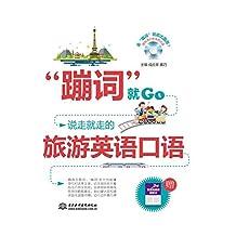 蹦词 就Go:说走就走的旅游英语口语(附旅游高频词便携本+光盘)