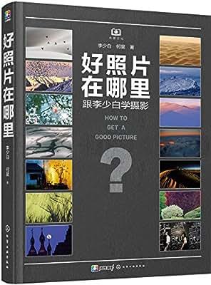 好照片在哪里:跟李少白学摄影.pdf