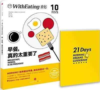 食帖10:早餐,真的太重要了.pdf