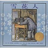 雪花人幼儿图书 绘本 早教书 儿童书籍 , 9787543468016