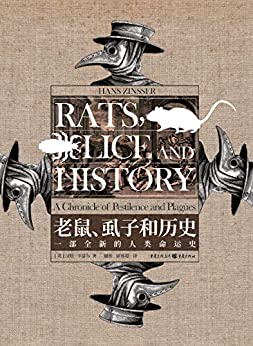 """""""老鼠、虱子和歷史:一部全新的人類命運史【比爾?蓋茨最愛讀的人文圖書!解讀人類發展史的經典著作!哈佛大學推薦的百本必讀書之一!】"""",作者:[漢斯?辛瑟爾]"""