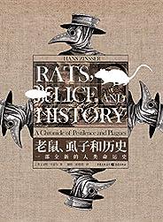 老鼠、虱子和历史:一部全新的人类命运史【比尔•盖茨最爱读的人文图书!解读人类发展史的经典著作!哈佛大学推荐的百本必读书之一!】