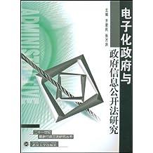 电子化政府与政府信息公开法研究 (二十一世纪最新行政立法研究丛书)