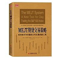 MEJT期货交易策略:标准普尔500指数日内交易的新工具