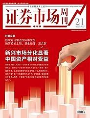新兴市场分化显著 中国资产相对受益 证券市场红周刊2020年21期(职业投资人之选)