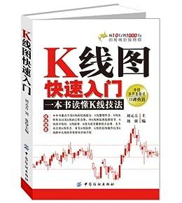 """""""K线图快速入门"""",作者:[刘元吉, 刘强]"""