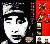 林彪的一生(VCD)