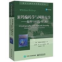 密码编码学与网络安全-原理与实践(第七版)