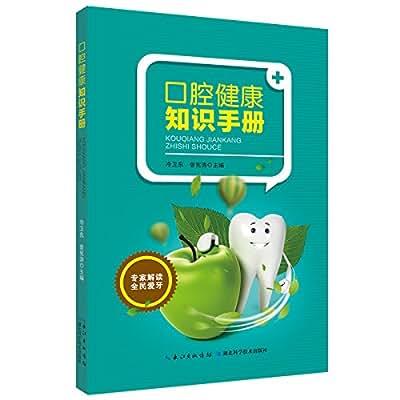 口腔健康知识手册.pdf
