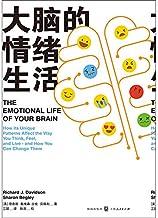 大脑的情绪生活
