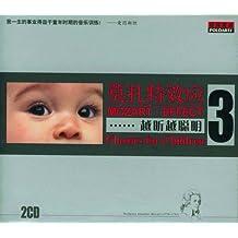 越听越聪明3 莫扎特音乐经典段落(2CD)