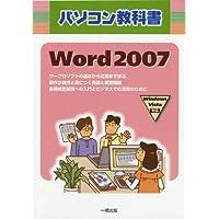 パソコン教科書 Word2007 Windows Vista対応