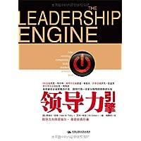 领导力引擎(通用电气总裁杰克·韦尔奇、英特尔总裁安迪·格鲁夫、百事总裁罗杰·恩里克成功示范)