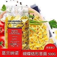 Granarolo/葛兰纳诺意大利进口意面蝴蝶结形意面500克