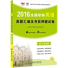 京都教育·(2016)全国专业技术人员职称外语等级考试辅导用书:全国职称英语真题汇编及考前押题试卷(综合类B级)