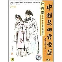中国昆曲音像库:牡丹亭(2DVD)