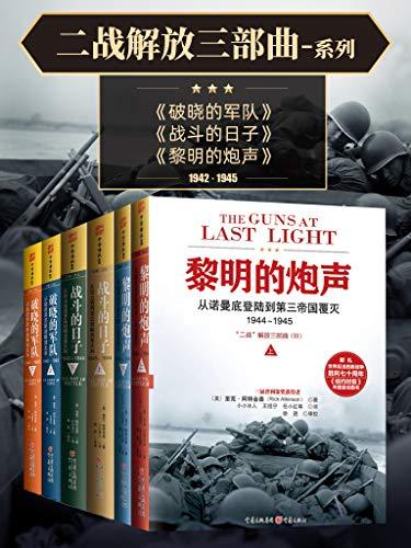 二战解放三部曲系列(套装共6册)