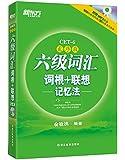 新东方·六级词汇词根+联想记忆法(乱序版)(附MP3光盘+100元体验网课+30元报名代金券)