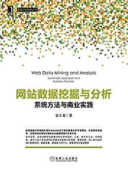 """""""网站数据挖掘与分析:系统方法与商业实践 (数据分析技术丛书)"""",作者:[宋天龙]"""