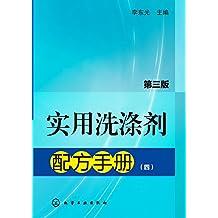 实用洗涤剂配方手册4(第3版)
