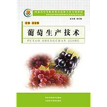 葡萄生产技术