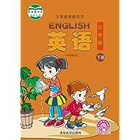 义务教育教科书:英语(5年级下册)(1年级起点)