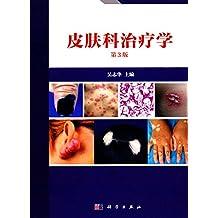 皮肤科治疗学(第3版)