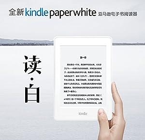 Kindle Paperwhite电子书阅读器:300 ppi超清电子墨水屏、内置阅读灯、超长续航