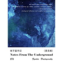 Notes From The Underground(I) 地下室手记(英文版) (English Edition)