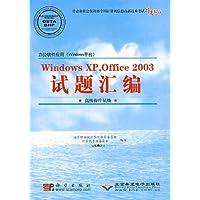 Windows XP,Office2003试题汇编(附光盘1张)