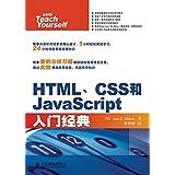 HTML、CSS和JavaScript入门经典 (计算机编程入门经典系列 36)