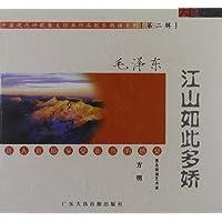 毛泽东江山如此多娇(CD)