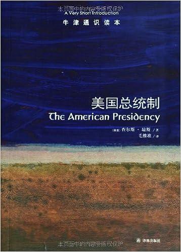 美国总统制-牛津通识读本