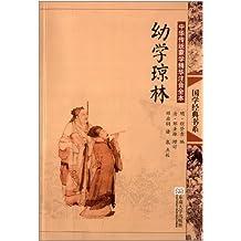 中华传统蒙学精华注音全本:幼学琼林(第2版)