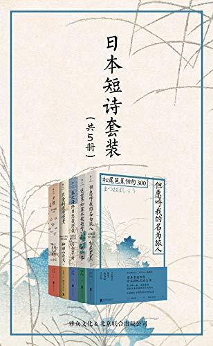 日本短诗套装(共5册) (epub+mobi+azw3)